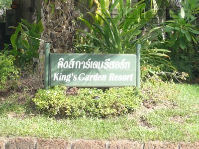 キングス・ガーデン・リゾートの写真