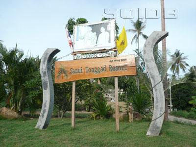 サムイ・トンケット・リゾートの写真