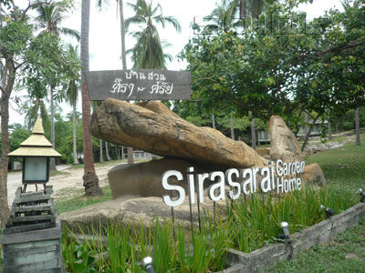 シラ・サライ・ガーデン・ホームの写真