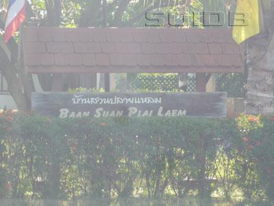 バーン・スアン・プライ・レムの写真