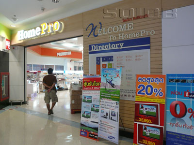 A photo of HomePro - Tesco Lotus Samui