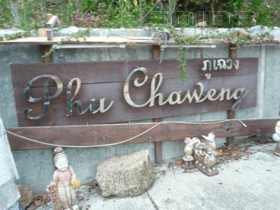 A photo of Phu Chaweng Restaurant