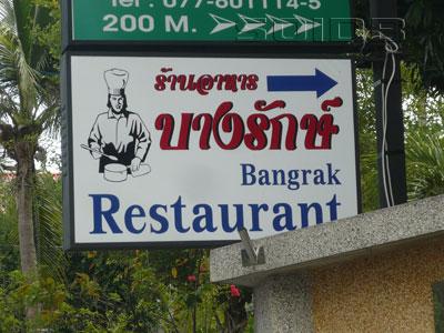 バンラック・レストランの写真