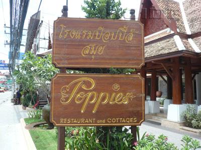 ภาพของ ร้านอาหาร ป๊อปปี้ส์