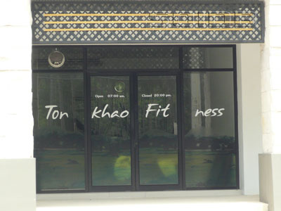 A photo of Ton Khao Fitness