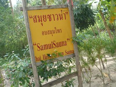 サムイ・サウナの写真