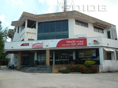 コー・サムイ郵便局の写真
