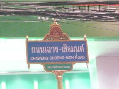 A photo of Chaweng-Choeng-Mon Road