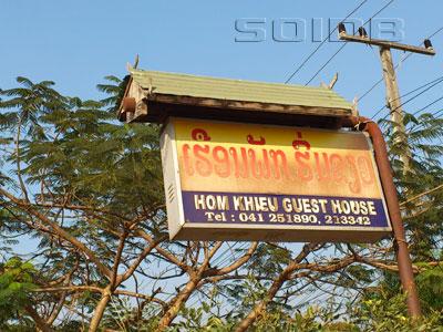 Hom Khieu Guest Houseの写真