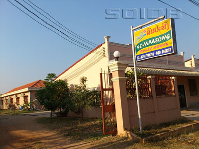 Sompasong Guest Houseの写真