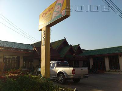 フーンティップ・レストランの写真