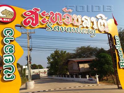 Savanlatyの写真