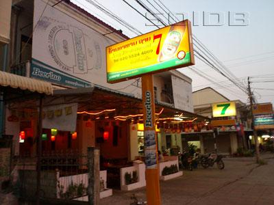 Xay Restaurant 7の写真
