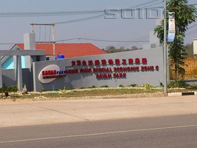 A photo of Savan Park Savannakhet