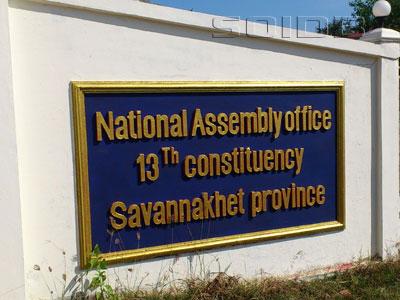 ภาพของ National Assembly Office 13th Constituency