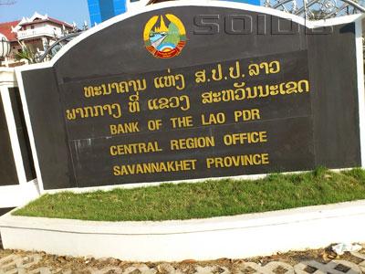 A photo of Bank of The Lao P.D.R. - Savannakhet Province