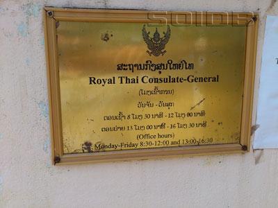 タイ領事館周辺の写真