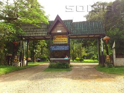 ภาพของ Vangvieng Resort
