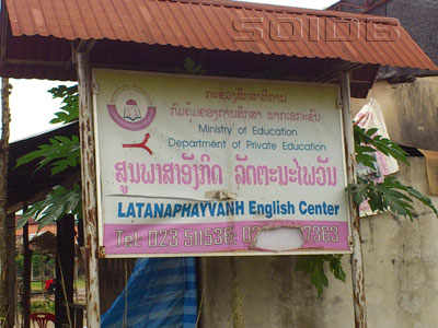 ภาพของ Latanaphayvanh English Center
