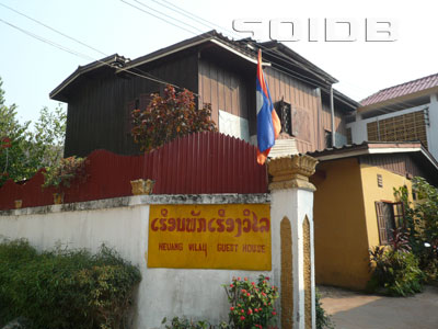 A photo of Heuang Vilay Guest House