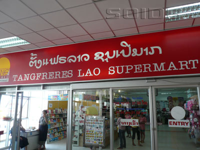 A photo of Tang Freres Lao Supermart