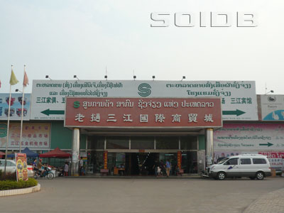 A photo of San Jiang Market