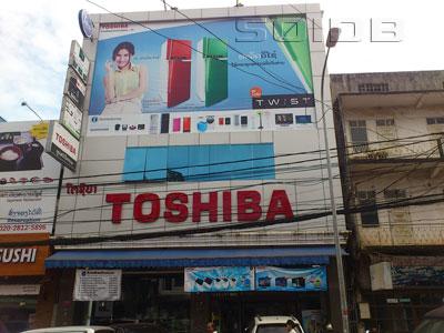 A photo of Toshiba