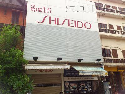 A photo of Shiseido - Rue Pangkham