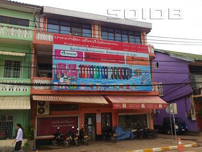 A photo of Pakpasak Stationery