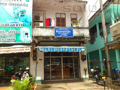 ภาพของ State Pharmacy