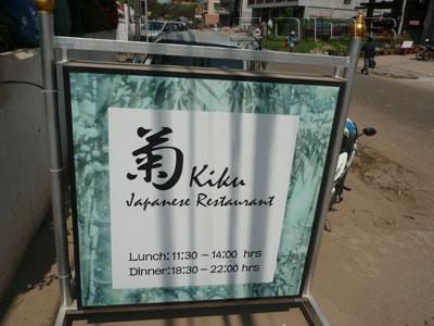 菊レストランの写真