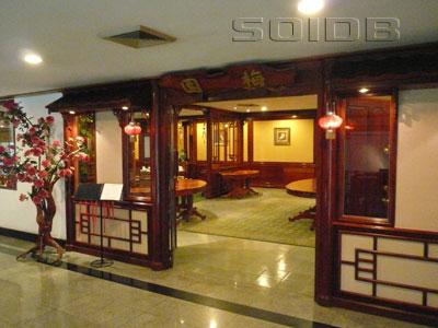 May Yuan Chinese Restaurantの写真