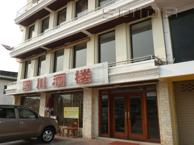 A photo of Sichuan Restaurant - Rue Luangphabang