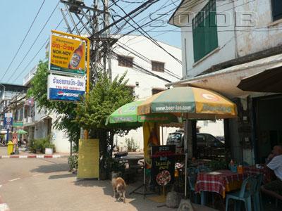 A photo of Nok-Noy Restaurant (Closed)