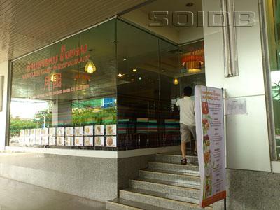 A photo of Yaa-Yuen Cafe & Restaurant - Talat Sao Mall 2