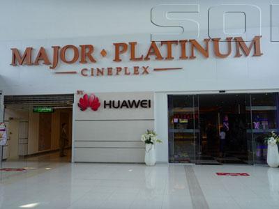 ภาพของ Major Platinum Cineplex