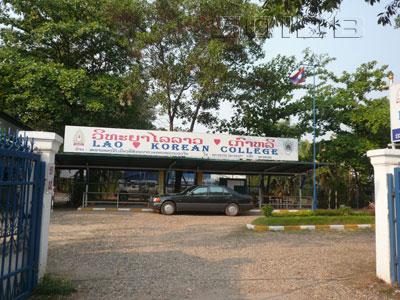 A photo of Lao-Korean College