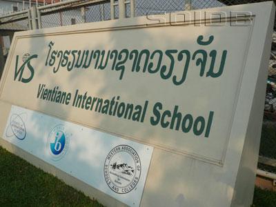 ビエンチャン・インターナショナル・スクールの写真