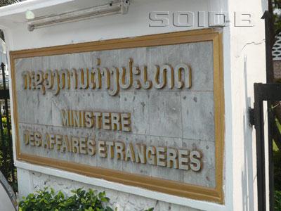 外務省の写真