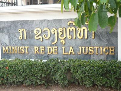 司法省の写真