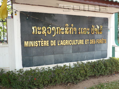 農林省の写真