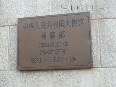 中国大使館の写真