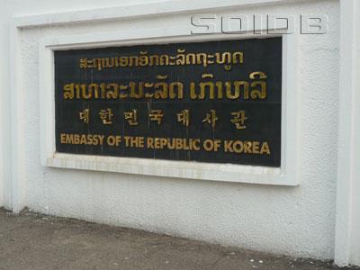 韓国大使館の写真