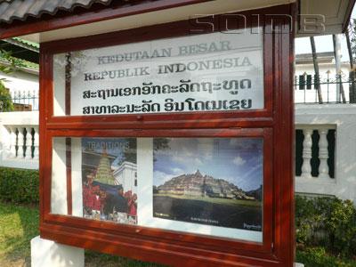 インドネシア大使館の写真