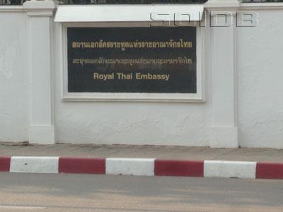 タイ大使館の写真