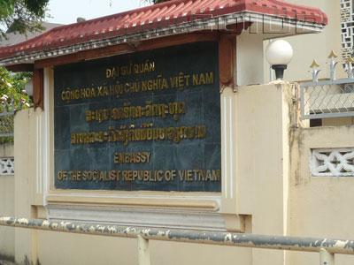 ベトナム大使館の写真