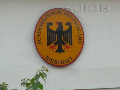 ドイツ大使館の写真