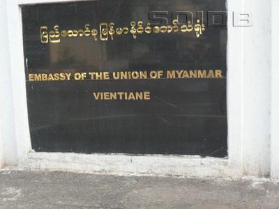 ミャンマー大使館の写真