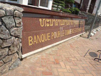 ラオス外国貿易銀行 - 本社の写真