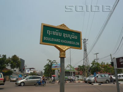A photo of Boulevard Khounboulom